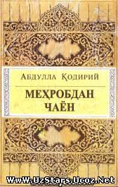 Abdulla Qodiriy. Mehrobdan chayon (roman) - 22 Января 2013 - WwW ...
