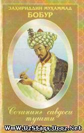 Мухаммад захириддин бабур реферат